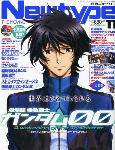 Newtype (ニュータイプ) 2010年 11月号 [雑誌]
