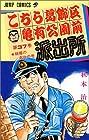 こちら葛飾区亀有公園前派出所 第37巻 1985-11発売
