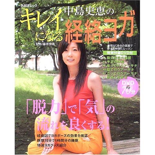 中島史恵のキレイになる経絡ヨガ (あおばムック)