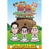 東野・岡村の旅猿4 プライベートでごめんなさい・・・ 三度 インドの旅 ハラハラ編 プレミアム完全版 [DVD]