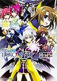 魔法少女リリカルなのはINNOCENTS (2) (カドカワコミックス・エース)