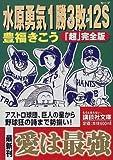 水原勇気1勝3敗12S (講談社文庫)
