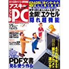 ASCII.PC (アスキードットピーシー) 2004年 12月号