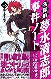 名探偵夢水清志郎事件ノート(5) 踊る夜光怪人 (KCデラックス (2208))