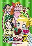 出ましたっ!パワパフガールズZ 3 [DVD]