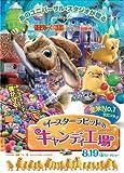 イースターラビットのキャンディー工場 [DVD]