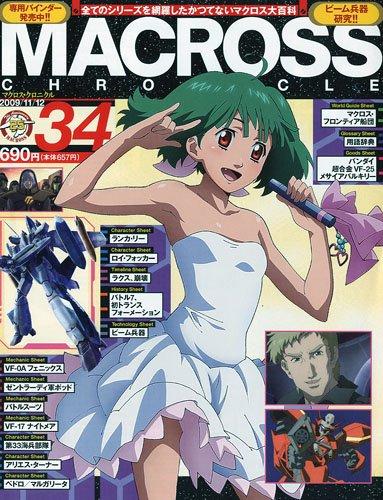 MACROSS CHRONICLE (マクロス・クロニクル) 2009年 11/12号 [雑誌]
