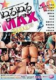 ぬるぬるローションMAX200分 [DVD]