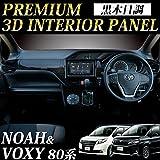 80系 ヴォクシー ノア エスクァイア ハイブリッド車用 インテリアパネル 黒木目 ダッシュパネル 8点セット