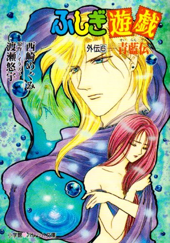ふしぎ遊戯外伝〈6〉青藍伝 (パレット文庫)