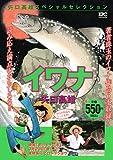 矢口高雄スペシャルセレクション イワナ (講談社プラチナコミックス)