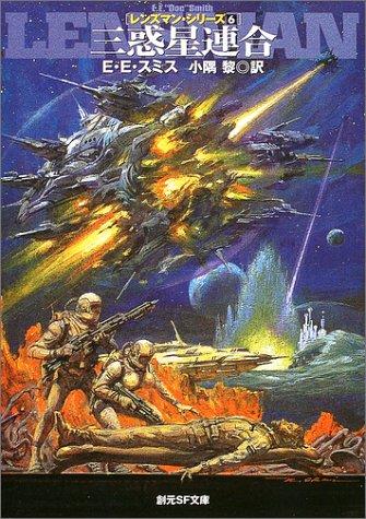 三惑星連合―レンズマン・シリーズ〈6〉