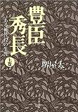 豊臣秀長—ある補佐役の生涯〈上〉 (文春文庫)