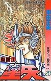 聖闘士星矢 20 (ジャンプコミックス)