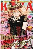 KERA ! (ケラ) 2011年 03月号 [雑誌]