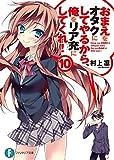 おまえをオタクにしてやるから、俺をリア充にしてくれ!10 富士見ファンタジア文庫