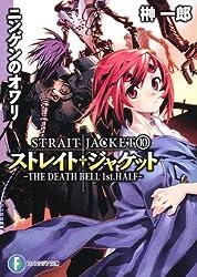 ストレイト・ジャケット10  ニンゲンのオワリ   THE DEATH BELL 1st.HALF (富士見ファンタジア文庫)