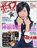 ボイスアニメージュ 2011 WINTER(ロマンアルバム)