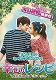 幸せのレシピ~愛言葉はメンドロントット DVD-BOX1 <シンプルBOXシリーズ>(4枚組)
