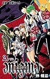 enigma〈エニグマ〉 2 (ジャンプコミックス)