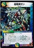 【 デュエルマスターズ】 超絶神ゼン ベリーレア《 最強戦略 パーフェクト12 》 dmx14-020