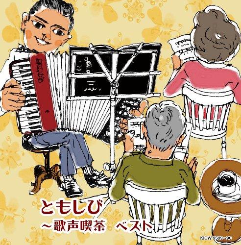 ともしび~歌声喫茶