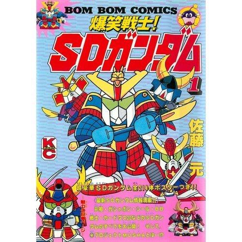 爆笑戦士!SDガンダム 1 (コミックボンボン)