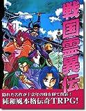 戦国霊異伝―本格伝奇ロールプレイング・ゲーム (fukkan.com)