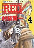 Red 4 (アッパーズKC)