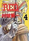 RED 第4巻 2000-04発売