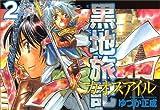 黒地旅記 2 (2) (IDコミックス REXコミックス)