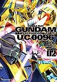 機動戦士ガンダム U.C.0096 ラスト・サン(2)<機動戦士ガンダム U.C.0096 ラスト・サン> (角川コミックス・エース)