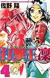 打撃王(リトルスラッガー)凛 (4) (講談社コミックス—MONTHLY SHONEN MAGAZINE COMICS (KCGM1005))