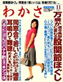 わかさ 2006年 11月号 [雑誌]