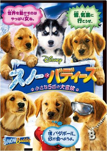 スノー・バディーズ 小さな5匹の大冒険 [DVD]