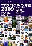 プロダクトデザイン年鑑 2009 (SEIBUNDO Mook)