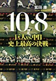 10・8 巨人VS.中日 史上最高の決戦 (文春文庫)