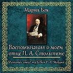 Vospominaniya o moyom otce Stolypine | Mariya Bock
