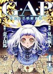 G.A.P 〜転居先不明郵便課〜  1巻 (ヤングキングコミックス)