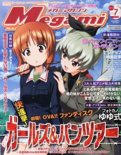 Megami MAGAZINE (メガミマガジン) 2013年 07月号 [雑誌]
