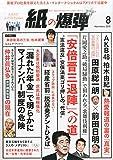 月刊紙の爆弾 2015年 08 月号 [雑誌]
