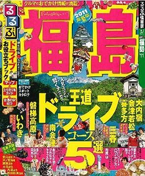 るるぶ福島'11 (るるぶ情報版 東北 7)