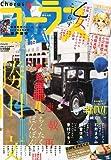 コーラス 2011年 04月号 [雑誌]