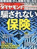 週刊 ダイヤモンド 2012年 4/21号 「騙されない保険」