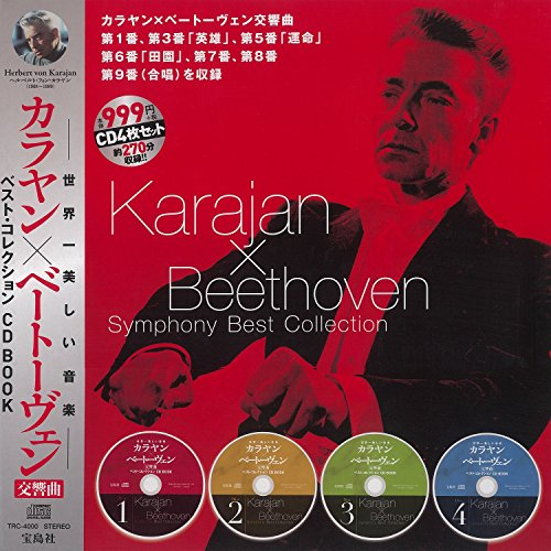世界一美しい音楽 カラヤン×ベートーヴェン交響曲 ベスト・コレクション CD BOOK 【CD4枚付き】 (CD+テキスト)