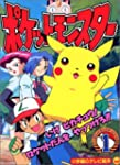 Pokemon (1) (TV picture book of Shoga...