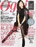 Oggi(オッジ) 2015年 10 月号 [雑誌]