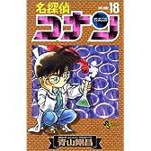 名探偵コナン (Volume18) (少年サンデーコミックス)