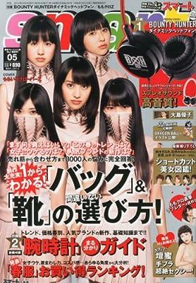 smart (スマート) 2013年 05月号 [雑誌]