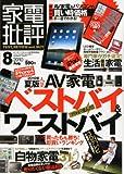 家電批評 2010年 08月号 [雑誌]